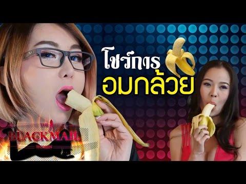 โชว์การอมกล้วย ให้เด็ดมีเคล็ดลับอย่างไร  โดย Sexxuka Jung และ ฟาโซลา