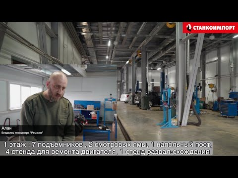 "Техцентр ""Ремзона"" г. Жуковский отзыв о Станкоимпорт"