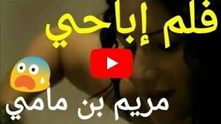 فضيحة فلم إباحي تونسي بطولة مريم بن مامي | تسريب لقطات | حصريا