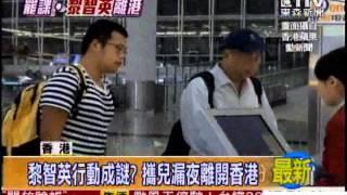 [東森新聞]港生罷課! 黎智英捲獻金案離港 影片聲援