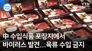 中 수입식품 포장지에서 바이러스 발견...육류 수입 금…