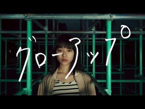 藍井エイル 『グローアップ』Music Video(アルバム「FRAGMENT」 収録曲)