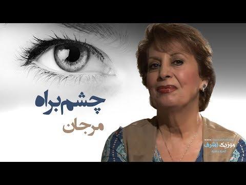 موزیک ویدئو  مرجان  چشم براه Music Video Marjan