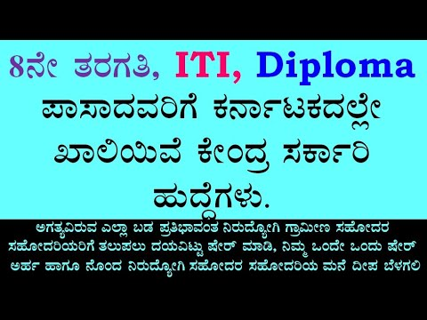 JOB OPPORTUNITIES FOR 8TH PASS, ITI, DIPLOMA HOLDERS
