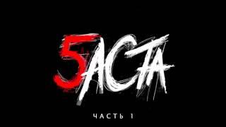 Баста (2016) - Баста 5 (Часть 1) [MP3, 320 kbps]
