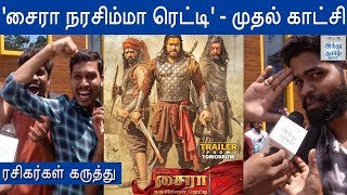 sye-raa-narasimha-reddy-review-sye-raa-public-opinion-sye-raa-fdfs-celebration-hindu-tamil