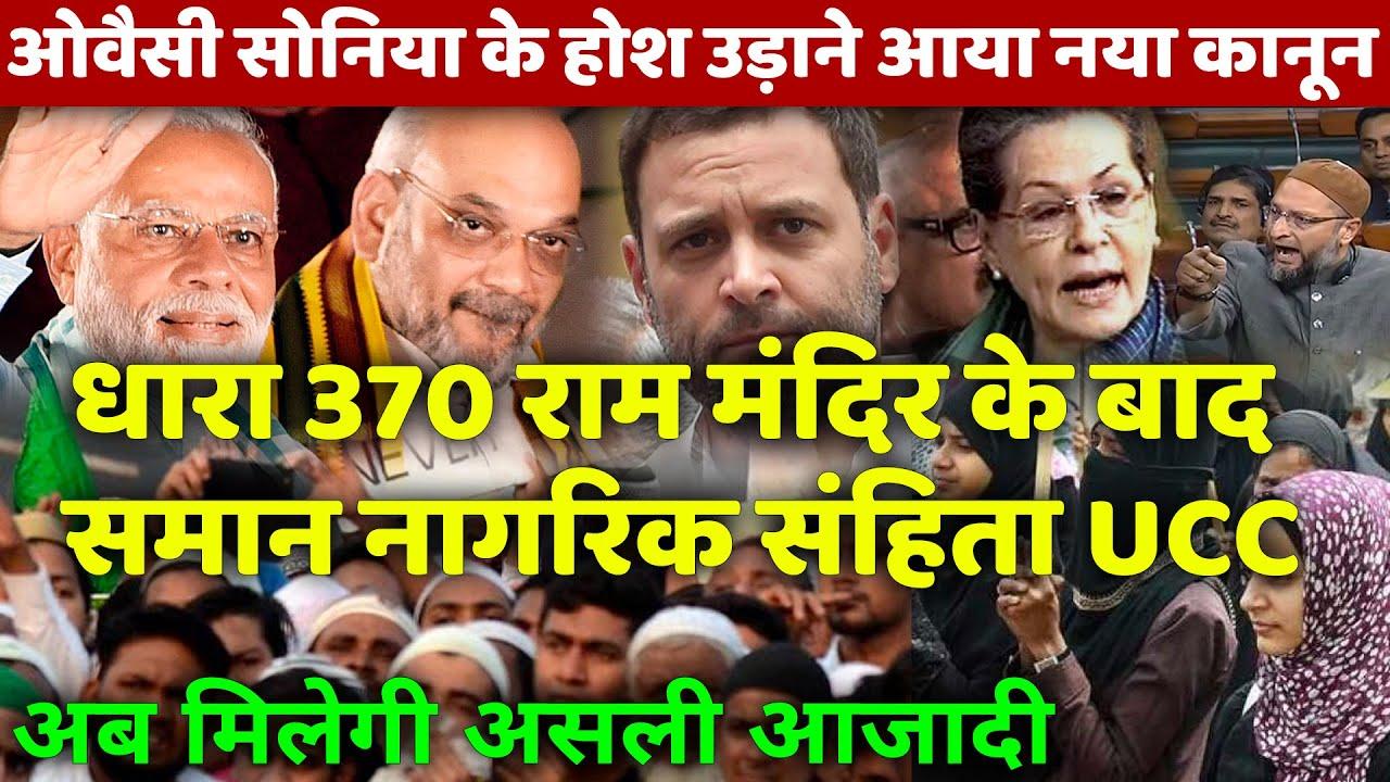 Modi Govt Next big historical step UCC uniform civil code massive setback for JNU gang Owaisi Sonia