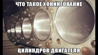Что такое хонингование цилиндров двигателя. Особенности, как делается и для чего нужно