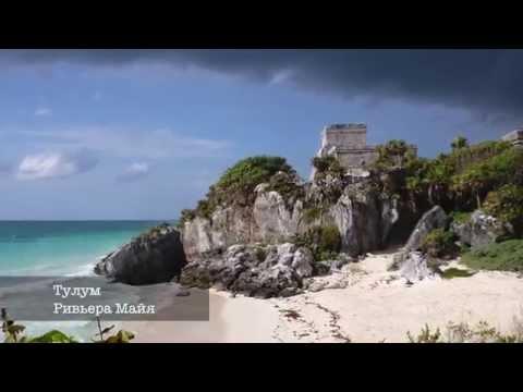 fb6cc9e62dac1 FAQ про отдых в Мексике http://bptrip.ru/how/travel-plan-for-mexico/ Там о  том, какой пляж в Мексике лучше подойдет для отдыха. Какие есть курорты в  Мексике ...