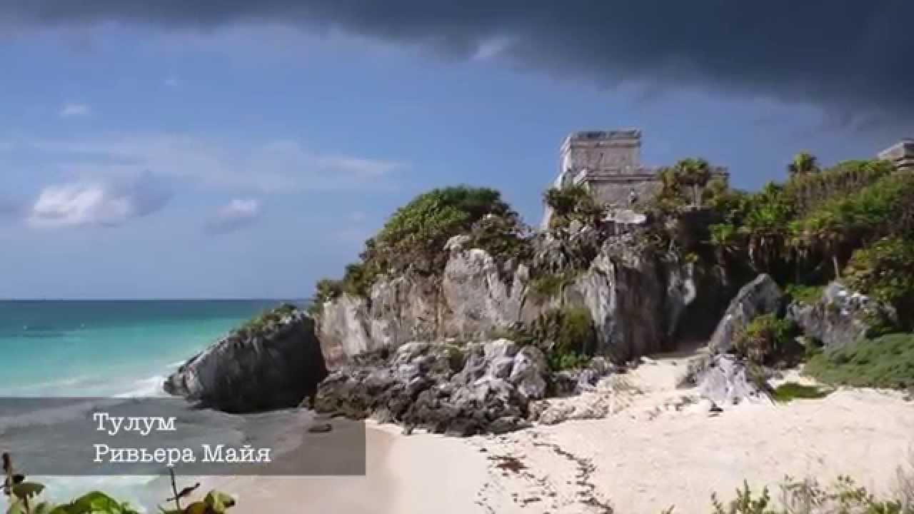 a57fff9a24aab ТОП 10! Лучшие пляжи Мексики! - YouTube