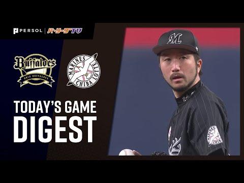 2021年10月13日 オリックス対千葉ロッテ 試合ハイライト