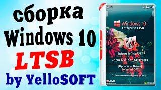 установка сборки Windows 10 by YelloSOFT