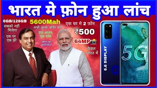 Order Jio phone 3 मोदी का देश को 5g तोहफा । Jio phone 3 unboxing first look  specs in india