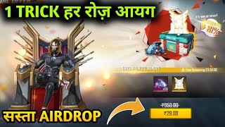 How To Get 10Rs Special Airdrop In Free Firehow to get 10rs offer in free fire Special Airdrop