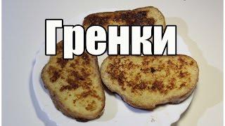 Гренки / Toast | Видео Рецепт