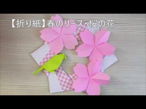 花 折り紙:桜の花 折り紙-youtube.com