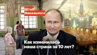 #10YEARCHALLENGE ПО-РУССКИ