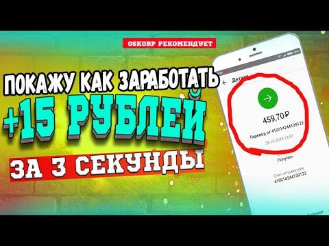 САЙТ ПЛАТИТ 15 РУБЛЕЙ ЗА 3 СЕКУНДЫ ПРОВЕРЕННО