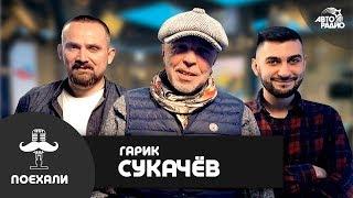 Гарик Сукачёв - юбилейный тур, новый альбом, почему не считает рэп 1 в современной музыке