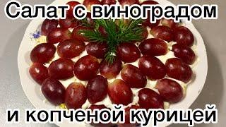 Изумительный САЛАТ С ВИНОГРАДОМ И КОПЧЕНОЙ КУРИЦЕЙ. Виноградный салат. Вы полюбите его!