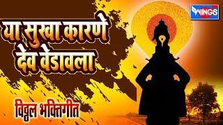 या सुखा करणे देव वेडावला   विठ्ठल भक्तिगीते   Ya Sukha Karne Vedavala   Vithal aktigeete
