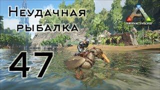 ARK Survival Evolved (The Island, одиночка) #47 Неудачная рыбалка