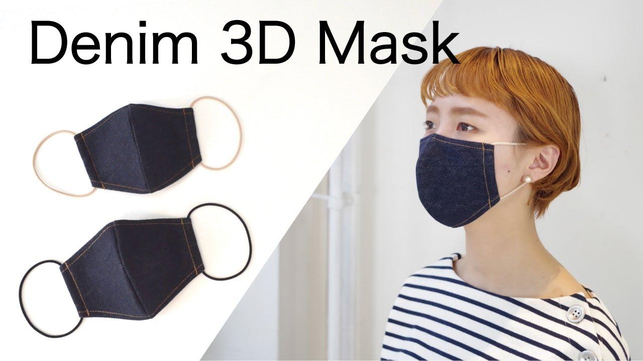 デニム マスク 作り方