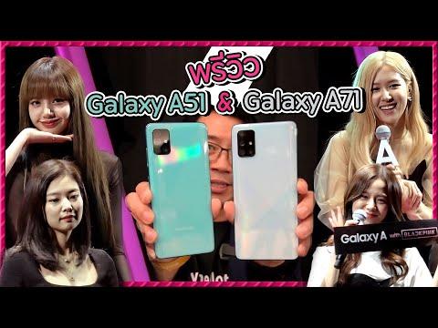 พรีวิว Galaxy A51 กับ Galaxy A71 และ สาวๆ BLACKPINK - วันที่ 15 Jan 2020