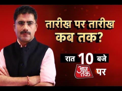 Ram Mandir LIVE: अयोध्या विवाद में तारीख पर तारीख...कब तक ? EXCLUSIVE
