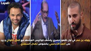 رؤوف بن عمر في أول ظهور يكشف كواليس المشهد مع كمال التواتي و يرد على أحمد الأندلسي بخصوص نضال السعدي