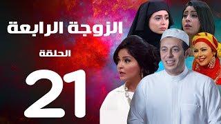 مسلسل الزوجة الرابعة - الحلقة الواحدة والعشرون | 21 | Al zawga Al rab3a series  Eps Video