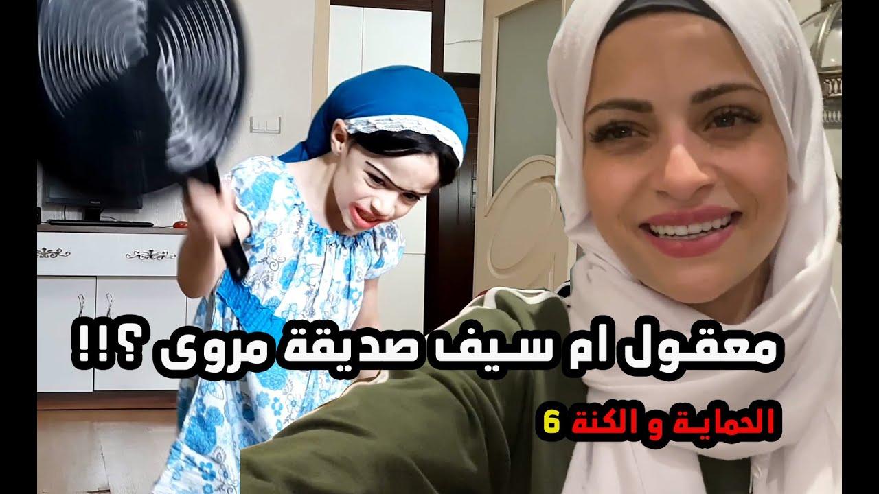 مسلسل الحماية و الكنة الجزء الثالث الحلقة 6 || ام سيف رفيقة مروة معقول ؟!!