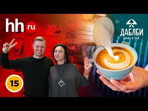 Бизнес кофе с собой. Интервью с HeadHunter.ru. Как составить резюме?