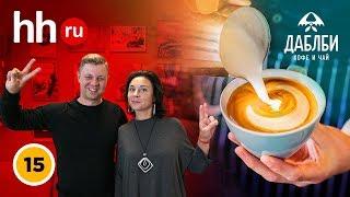 Бізнес каву з собою | Інтерв'ю з HeadHunter.ru (пн) | Як скласти резюме | Як відкрити кав'ярню