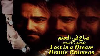 ضاع في ألحلم ، مترجمة . من روائع ، ديميس روسوس ، Demis Roussos - Lost in a Dream