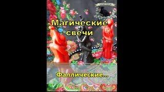 видео «Животворящая сила фаллоса»