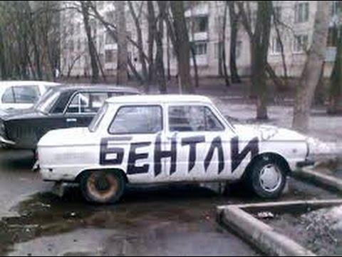 Приколы по Русски!!! Умом Россию не понять!!! Прикольное видео!
