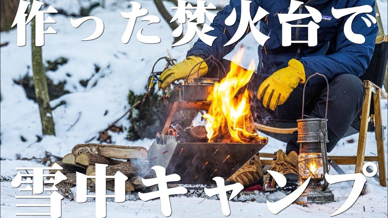 フルver 作った焚火台🔥で雪中キャンプ。ステーキ🥩&マシュマロ☕️キャンプ料理