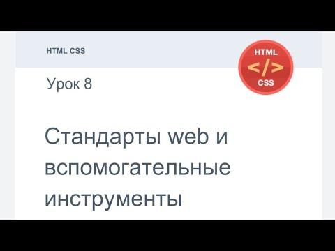 #8 Стандарты WEB И Вспомогательные Инструменты | Верстка Сайта | HTML CSS