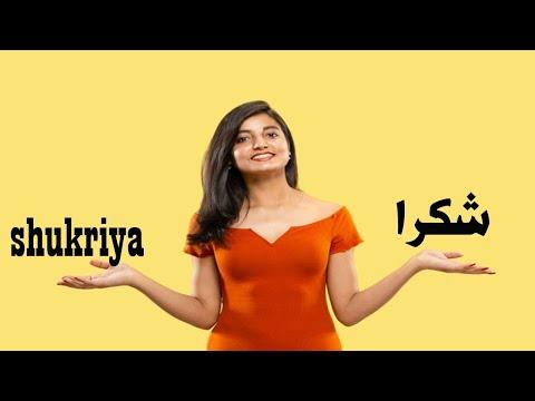 تعلم الهندية في دقيقة