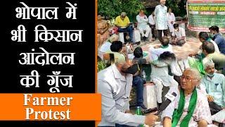 Bhopal में Medha Patkar के नेतृत्व में किसानों ने किया आंदोलन, राज्यपाल को सौंपा गया ज्ञापन |Protest