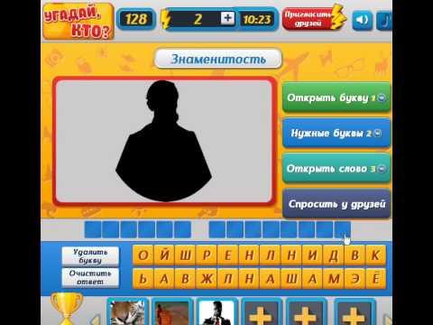 ПРАВИЛЬНЫЕ ответы на игру УГАДАЙ КТО? 121-140 уровень. Одноклассники. Вконтакте
