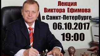 Анонс встречи в Санкт Петербурге 06 октября 2017 г.
