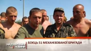 На Николаевщине бунтуют бойцы 51 механизированной бригады - Чрезвычайные новости, 30.05