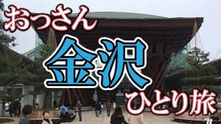 金沢おっさんひとり旅 thumbnail