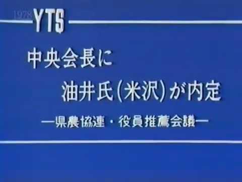 1978年5月頃のYTSニュースOPED(...