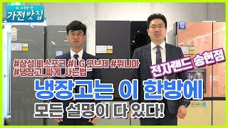 2021년 냉장고 비교 삼성 비스포크 / LG 오브제 …