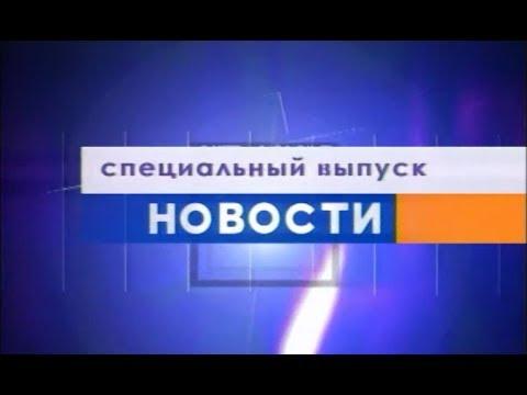 Новости столицы 2003
