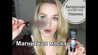 Новинка🔥Магнитная, чёрная маска Витэкс. Белорусская косметика