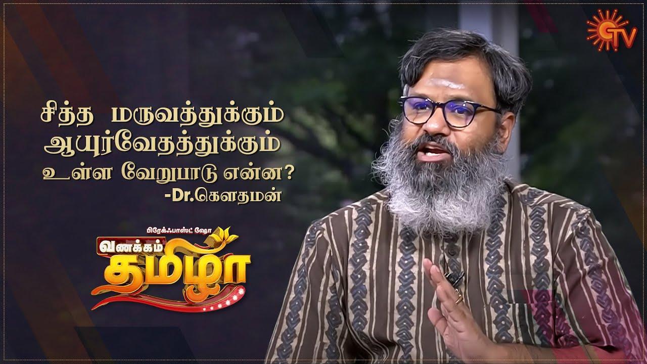 Vanakkam Tamizha with Ayurvedic Dr.Gowthaman   Best Moments   16th June 2021   Sun TV